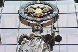 Верховный суд сможет требовать пересмотра любого дела в сторону улучшения