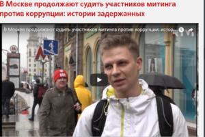 В Москве продолжают судить участников митинга против коррупции: истории задержанных на канале RTVI