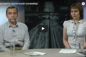 Остановить пыточный конвейер. Лев Пономарев и Анастасия Зотова на «Радио свобода»