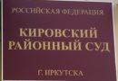 Продолжается суд над полицейским ОП-5 Иркутска по обвинению в жестоком обращении с задержанным