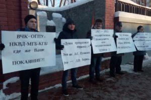 «ВЧК-ОГПУ-НКВД-МГБ-КГБ, где же ваше покаяние?»