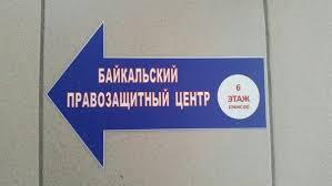 Итоги реализации проекта создания консультационного центра юридической помощи и правового просвещения, проводимого ИРОО «Байкальский правозащитный центр» в 2017 году