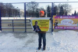 Ульяновское отделение движения «За права человека» потребовало отставки прокурора области