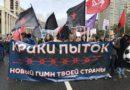 Резолюции Митинга за свободную Россию без репрессий и произвола