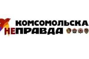 «Комсомольская правда» переврала слова представителя движения «За права человека» во Владимире