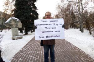 Ульяновский правозащитник вышел в поддержку Льва Пономарева