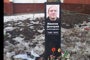 Возле дома активиста «Бессрочки» появилось надгробие с его фото