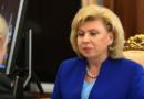 Татьяна Москалькова обратила внимание Президента на главную причину преследования Свидетелей Иеговы