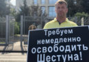 Суд оставил под стражей Александра Шестуна