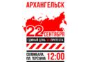 Экологическая акция протеста в Архангельске согласована