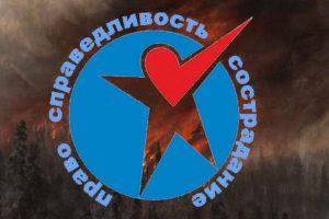 «За права человека»: от общероссийского движения к гражданской коалиции