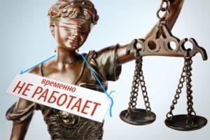 Наркотики, подлог,  приговор: как председатель суда отомстил правозащитнику