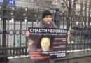 В Москве пошли одиночные пикеты в поддержку Александра Шестуна