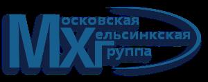 МХГ заявляет о неприемлемых действиях сотрудников московской полиции 14 марта