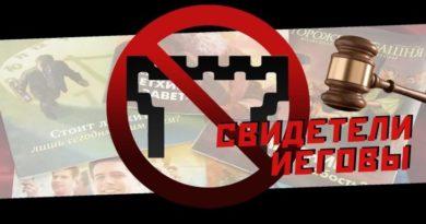 ФСБ Сахалина возбудила уголовные дела против семьи Свидетелей Иеговы