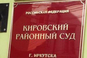 Иркутские правозащитники обжалуют решение о депортации  бывшего  заключённого ИК-15 Ангарска .