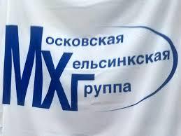 Правозащитники из Московской Хельсинкской группы опубликовали  заявление в поддержку  граждан Беларуси.