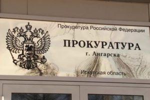 «Оснований для прокурорского реагирования не имеется»:  правозащитники получили ответ из ангарской прокуратуры по поводу ситуации в ИК-15.