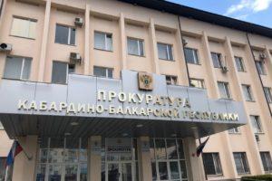 Прокуратура Зольского района отказывается расследовать нарушения земельного законодательства в с.п.Совхозное