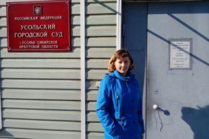 Правозащитники готовят заявление о преступлении в отношении судьи Усольского городского суда