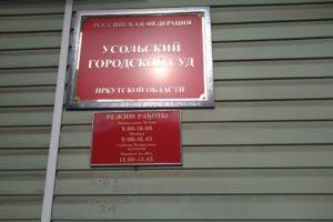 Павел Глущенко: «Очередной судья Усольского городского суда принял незаконное решение»