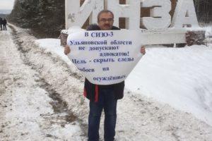 Ульяновский правозащитник  провёл одиночный пикет  против недопуска адвокатов к заключённым из СИЗО-3