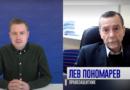 Это фашизм — правозащитник Лев Пономарев*