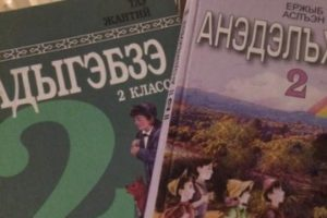 Отсутствие учебников по черкесскому языку в школах КБР, — результат ретивого исполнения указаний из Москвы?